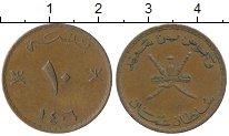 Изображение Дешевые монеты Оман 10 байз 1981 Медь XF