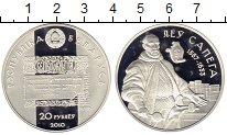 Изображение Монеты Беларусь 20 рублей 2010 Серебро Proof-
