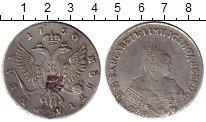 Изображение Монеты 1741 – 1761 Елизавета Петровна 1 рубль 1750 Серебро VF ММД, Отслойки