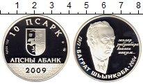 Изображение Монеты Абхазия 10 апсаров 2009 Серебро Proof-