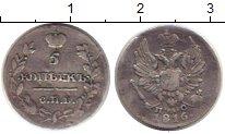 Изображение Монеты 1801 – 1825 Александр I 5 копеек 1816 Серебро VF