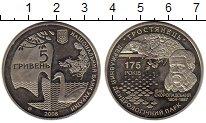 Изображение Монеты Украина 5 гривен 2008 Медно-никель UNC- 175 лет дендрологиче
