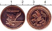 Изображение Монеты Татарстан 50 копеек 2013 Бронза UNC