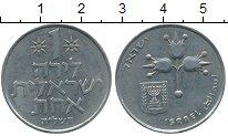 Изображение Дешевые монеты Израиль 1 лира 1970 Медно-никель XF
