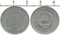 Изображение Дешевые монеты Югославия 1 динар 1977 Медно-никель XF