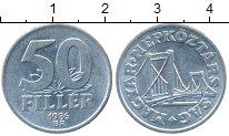 Изображение Дешевые монеты Венгрия 50 филлеров 1986 Алюминий XF