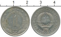 Изображение Дешевые монеты Югославия 1 динар 1976 Медно-никель XF