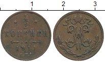 Изображение Монеты 1894 – 1917 Николай II 1/2 копейки 1911 Медь VF СПБ