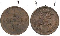 Изображение Монеты 1894 – 1917 Николай II 1/2 копейки 1913 Медь VF СПБ