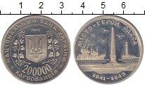 Изображение Монеты Украина 200000 карбованцев 1995 Медно-никель Proof- Город-Герой Одесса.