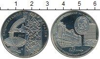 Изображение Монеты Украина 2 гривны 2010 Медно-никель UNC-