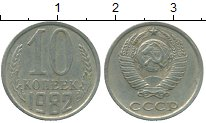 Изображение Дешевые монеты СССР 10 копеек 1982 Медно-никель XF