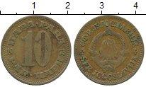 Изображение Дешевые монеты Югославия 10 динар 1973 Латунь XF