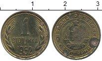 Изображение Дешевые монеты Болгария 1 стотинка 1962 Латунь VF-