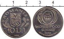 Изображение Монеты Румыния 10 лей 1996 Медно-никель UNC Саммит ФАО