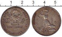 Изображение Монеты СССР 1 полтинник 1925 Серебро XF-
