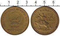 Изображение Монеты Монголия 1 тугрик 1971 Латунь XF 50-летие революции