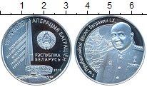 Изображение Монеты Беларусь 10 рублей 2010 Серебро Proof Баграмян