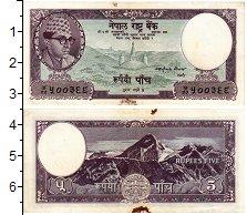 Изображение Банкноты Непал 5 рупий 1961  VF