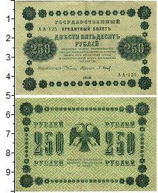 Изображение Банкноты РСФСР 250 рублей 1918  VF