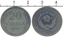 Изображение Монеты СССР 20 копеек 1925 Серебро F