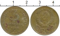 Изображение Монеты СССР 3 копейки 1940 Латунь XF-