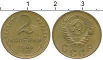Изображение Монеты Россия СССР 2 копейки 1955 Латунь VF