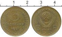 Изображение Монеты Россия СССР 3 копейки 1957 Латунь VF