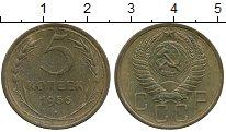 Изображение Монеты Россия СССР 5 копеек 1956 Латунь XF