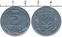 Изображение Дешевые монеты Украина 5 копеек 1992 нержавеющая сталь