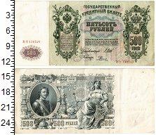 Изображение Банкноты 1894 – 1917 Николай II 500 рублей 1912  XF-