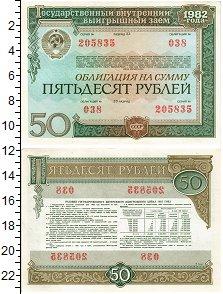 Изображение Банкноты СССР 50 рублей 1982  XF Облигация на сумму 5