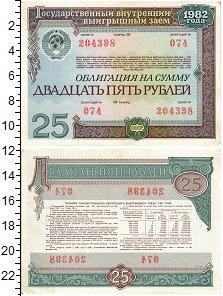 Изображение Банкноты СССР 25 рублей 1982  XF Облигация на сумму 2