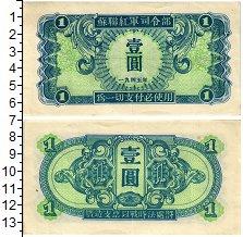 Изображение Банкноты Маньчжурия 1 юань 1945  XF