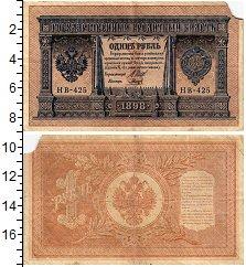 Изображение Банкноты 1894 – 1917 Николай II 1 рубль 1898  VF-