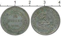 Изображение Монеты Россия РСФСР 15 копеек 1923 Серебро VF