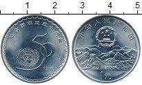 Изображение Мелочь Китай 1 юань 1995 Медно-никель UNC- 50 лет ООН