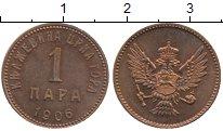 Изображение Монеты Черногория 1 пара 1906 Бронза UNC