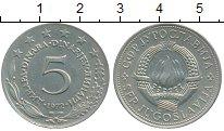 Изображение Монеты Югославия 5 динар 1972 Медно-никель XF
