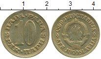 Изображение Монеты Югославия 10 пар 1965 Латунь XF