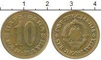 Изображение Монеты Югославия 10 пар 1981 Латунь XF