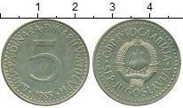 Изображение Монеты Югославия 5 динар 1985 Латунь XF