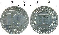 Изображение Монеты Югославия 10 динар 1993 Медно-никель UNC-