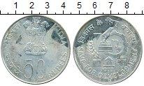 Изображение Монеты Индия 50 рупий 1977 Серебро UNC- ФАО