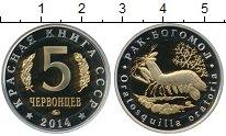 Изображение Монеты Россия 5 червонцев 2014 Биметалл Proof Красная книга СССР,