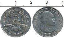 Изображение Монеты Гвинея 5 франков 1962 Медно-никель XF Ахмед Секу Туре