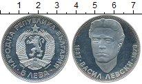 Изображение Монеты Болгария 5 лев 1973 Серебро Proof- Васил  Левски