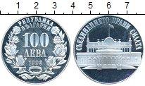 Изображение Монеты Болгария 100 лев 1993 Серебро Proof- Парламент