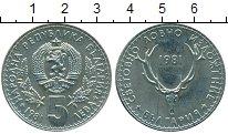 Изображение Монеты Болгария 5 лев 1981 Медно-никель Proof-