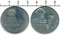 Изображение Монеты Венгрия 100 форинтов 1983 Медно-никель UNC- Жечени